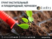 Грунт растительный и плодородный,  чернозем.